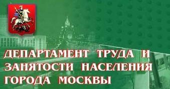 Департамент труда и занятости населения города Москвы ( городская служба занятости населения города Москвы )