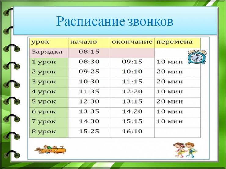 """Фото для """"Расписание звонков и перемен в школах Москвы"""""""