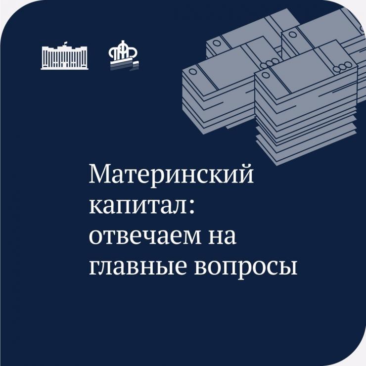 """Фото для """"Материнский капитал в Москве (семейный маткапитал)"""""""