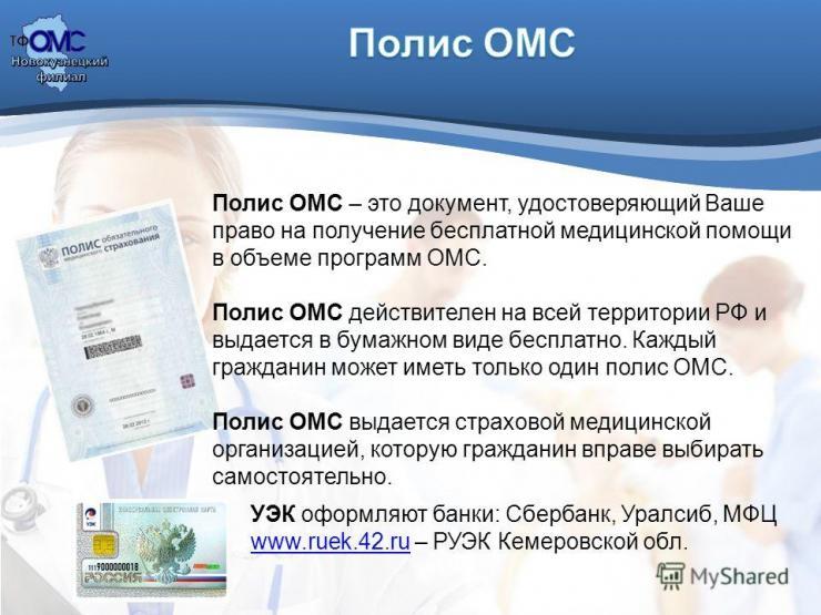 """Фото для """"Что такое полис ОМС и что он даёт и где оформить в Москве?"""""""
