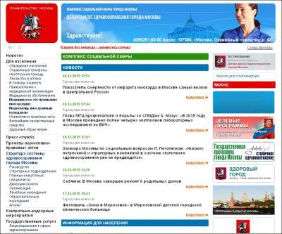 Департамент здравоохранения г. Москвы (сайт Мосгорздрав.ру)