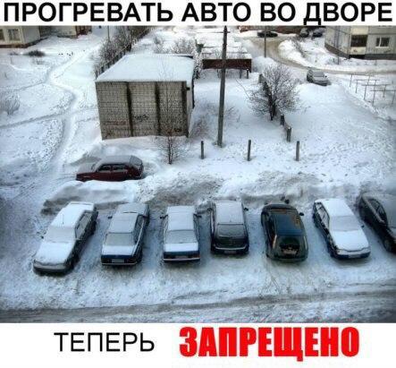 "Фото для ""Прогревать авто во дворе теперь запрещено"""